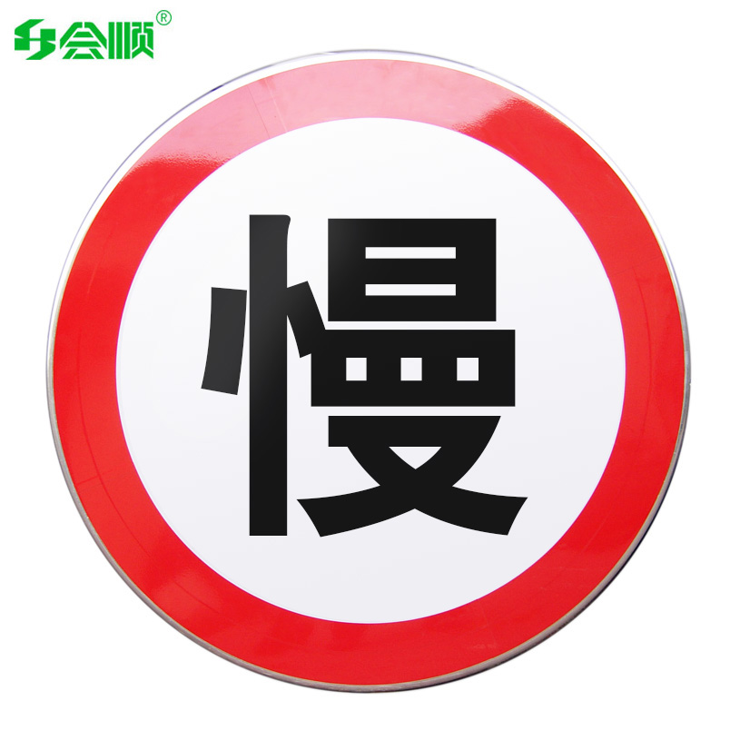 Red and white reflective licensing reflective signs slow word word slow traffic signs speed limit signs reflective traffic signs custom signs