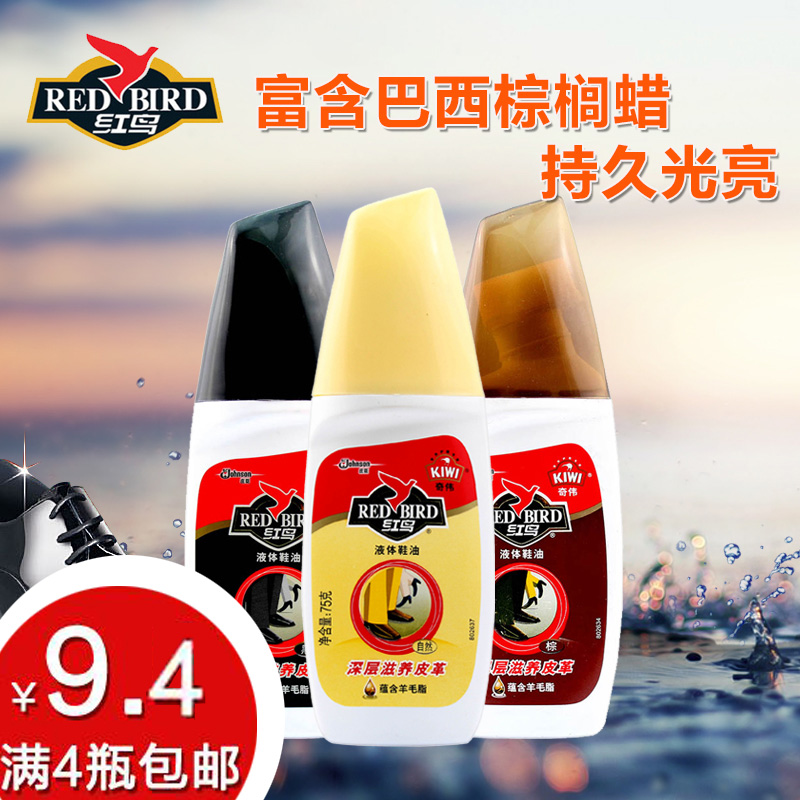 Red bird leather shoes black brown colorless oil white oil maintenance of oil leather cleaning liquid leather care agent 75g