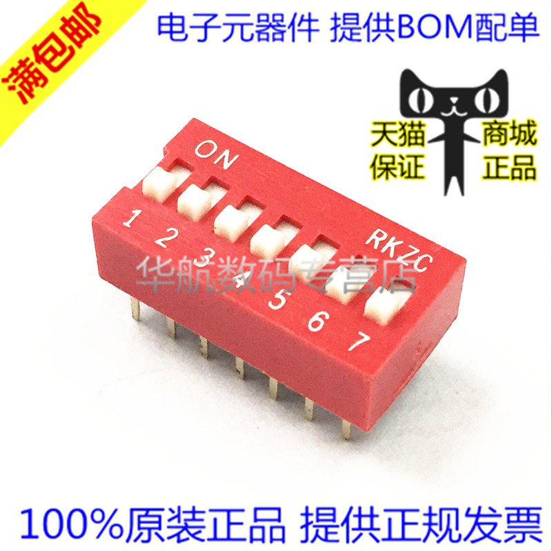 (Red) ds-07 dip switch coding switch 2.54mm 14 p level dial 7 (10 )