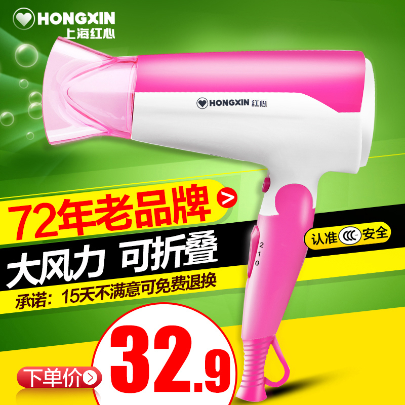 Red hair dryer rh7688 cold wind power household hair dryer mute foldable design genuine