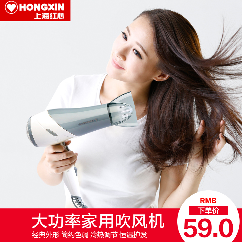 Red hair dryer rh7988 authentic w high power hair dryer salon hair dryer household cold hot hair dryer mute