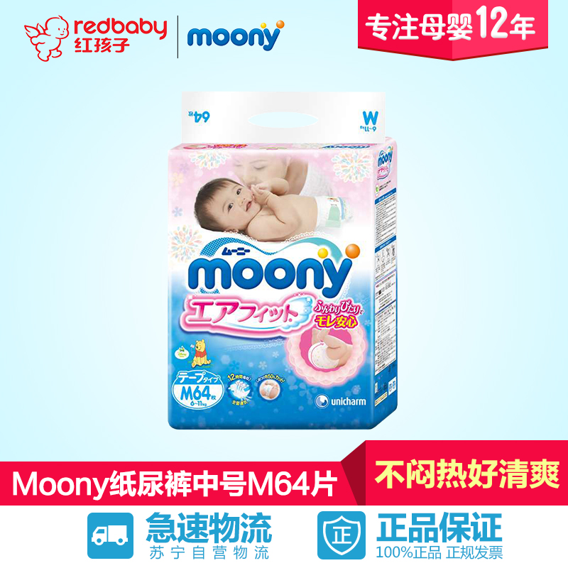 [Red kids baby] moony baby diapers m64 tablets [6-11mm no. 11kg]