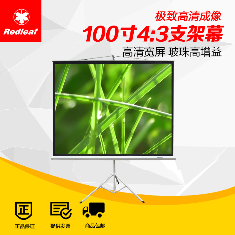 Red leaf 100 inch 4:3 hongye 100-inch projection screen bracket bracket 100-inch screen with stand portable mobile screen genuine