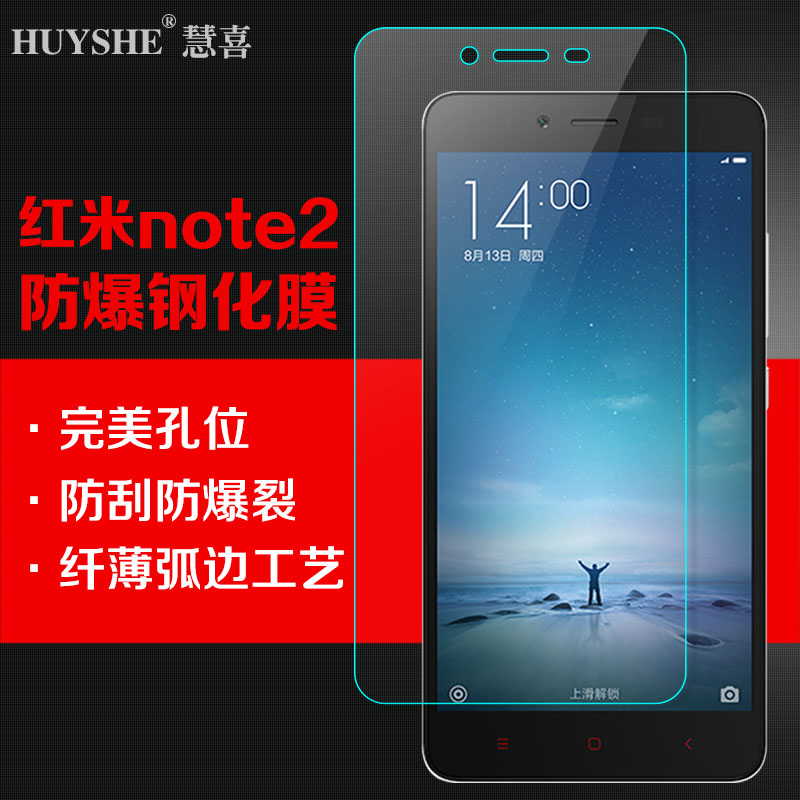 Red rice note2 tempered glass membrane film millet red rice red rice note tempered steel foil membrane note3 phone anti blue film