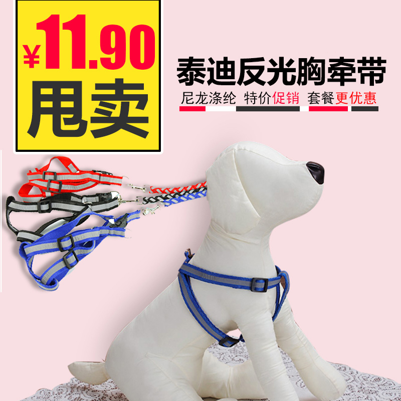 Reflective pet leash pet leash dog harness with a rope leash dog leash dog chest belt retractor dog chest strap free shipping