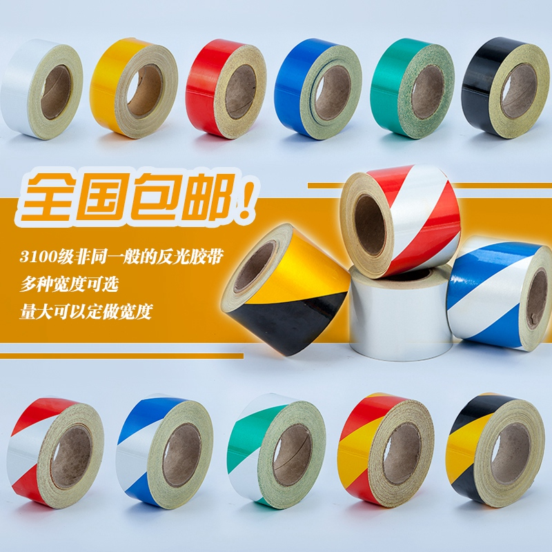 Reflective stickers reflective traffic safety reflective film reflective logo reflective warning tape adhesive tape wall with a 5 cm
