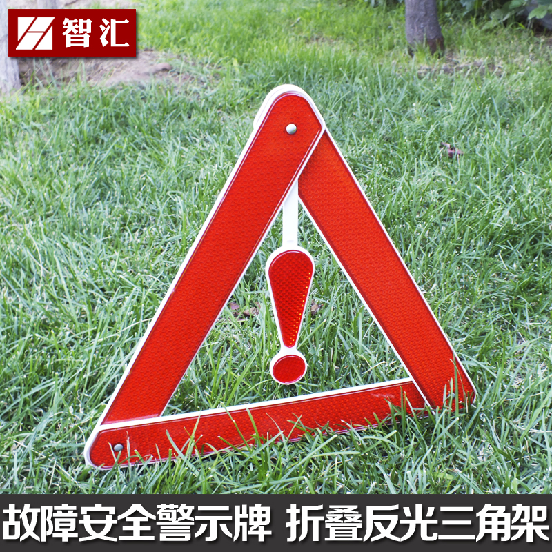 Reflective warning triangle car frame tripod reflective safety warning signs stop sign parking generic