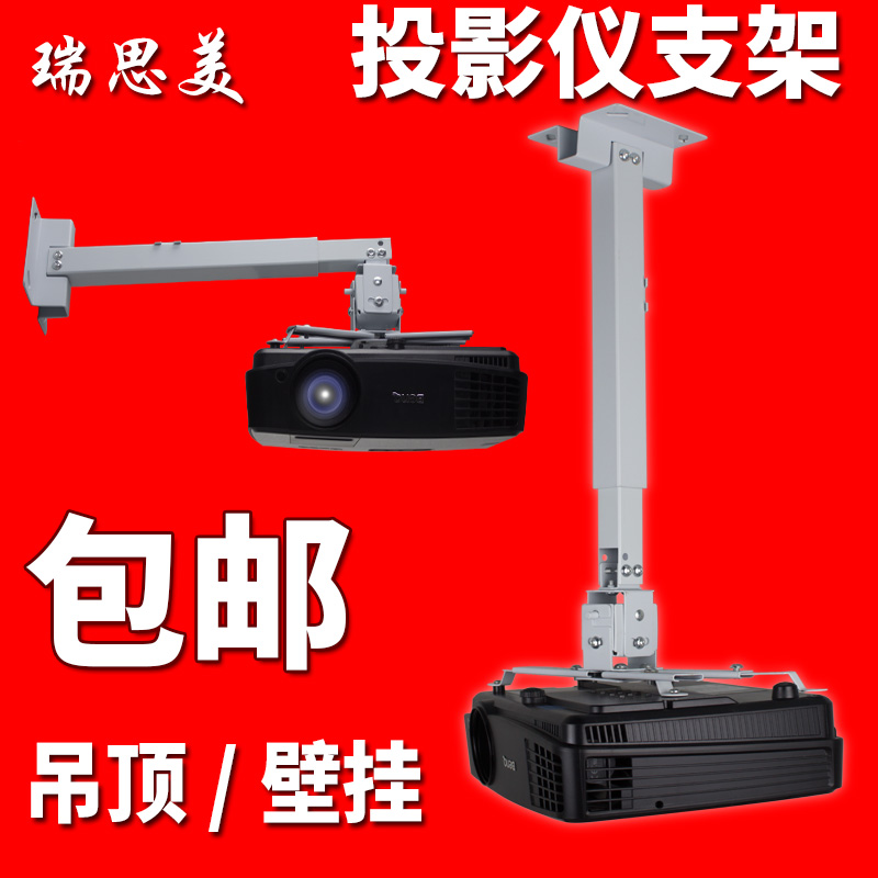 Reith us home office projector projector hanger hanger bracket adjustable telescopic projector rack wall mount bracket lifting bracket