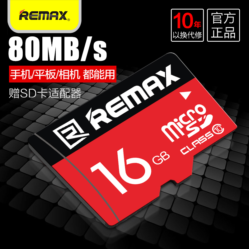 Remax16G memory card tf card micro sd card class10 high speed mobile phone memory card genuine mail
