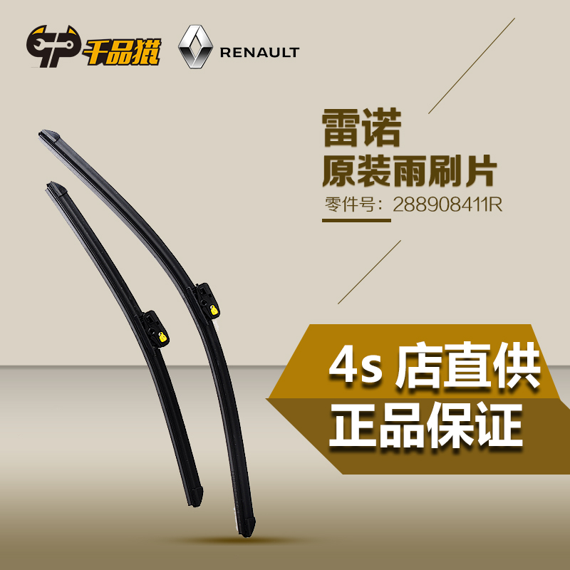 Renolds (renown) suitable for all cars original wiper blade wiper megane a suit