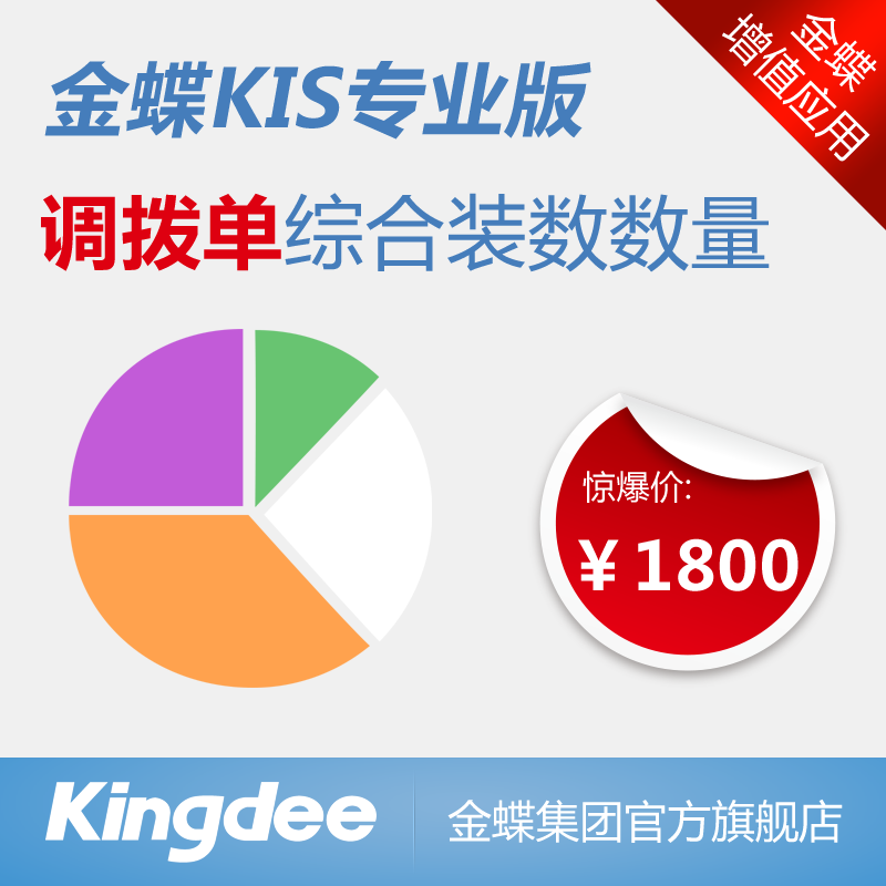 Requisition comprehensive installation count the number of financial software kis professional edition application plug applicable
