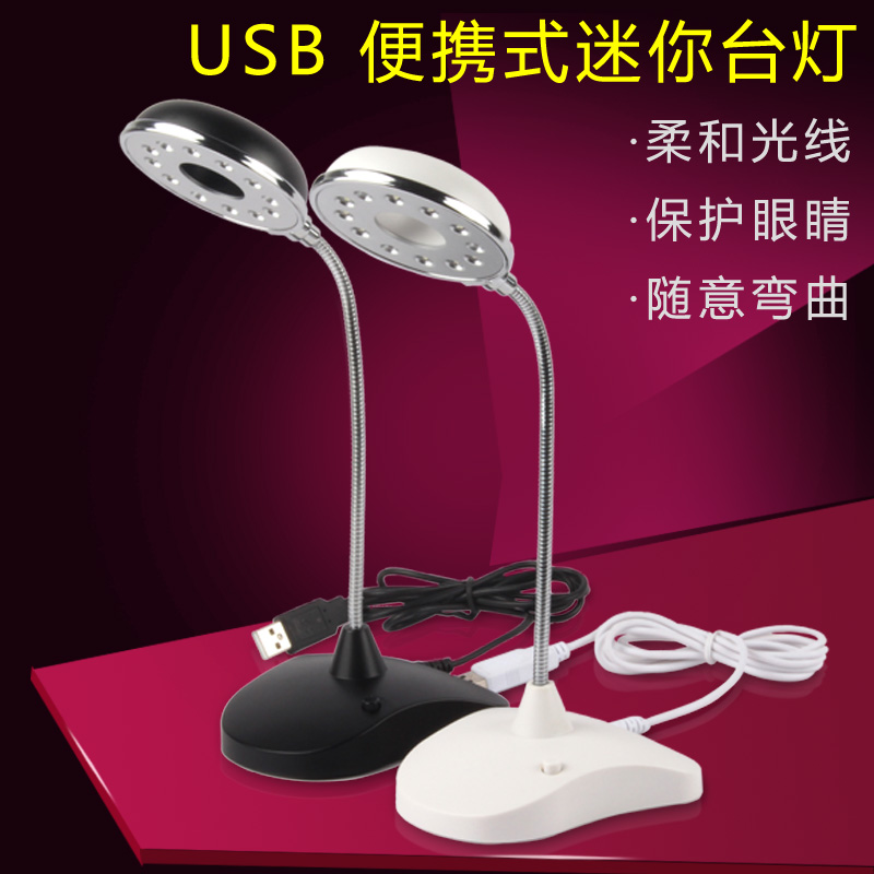Resound usb led portable lights high brightness lamp eye small lamp energy saving lamp night light a small lamp night light battery