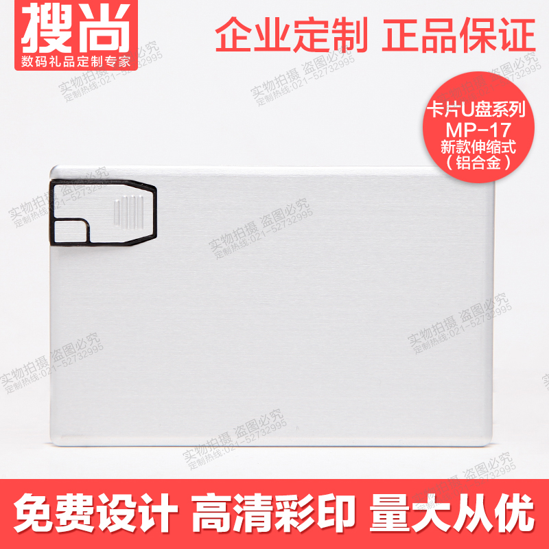 Retractable metal mp-17 class1064g card usb flash drive customized advertising gift card u disk u disk custom printed corporate logo