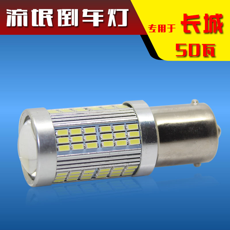Reversing lights dedicated great wall tengyi c30c50 hover m4h3h5h6 wingle cool bear led rogue reversing lights