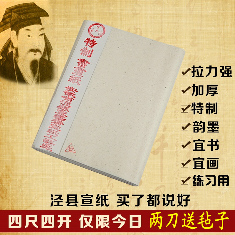 Rice paper anhui jing county health xuan xuan four open calligraphy painting of health declared calligraphy student paper rice paper to practice word learning Wholesale
