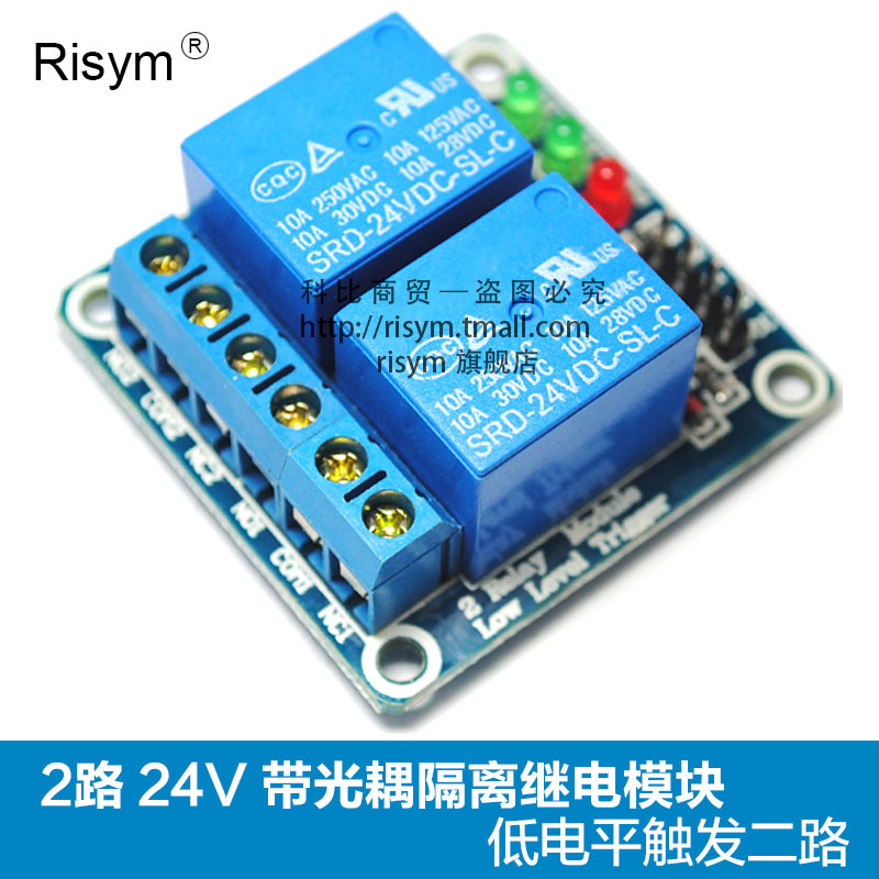 Risym 2 v relay module relay expansion board microcontroller low level triggered road