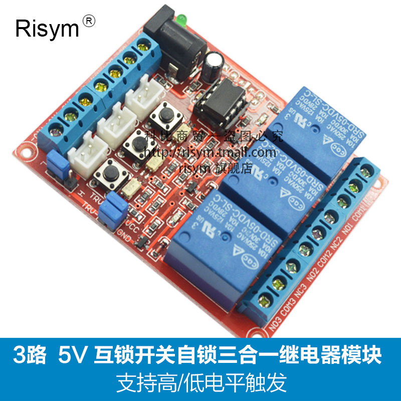 Risym 3 road triple locking interlock switch relay module relay a5v20-bit high and low Trigger