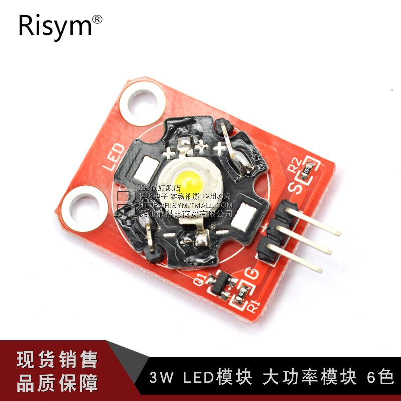 Risym 3 w white/red/yellow/blue/green/purple high power led module led module