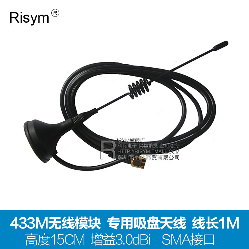 Risym m antenna wireless module wireless serial module dedicated antenna sucker antenna cable length 1 m