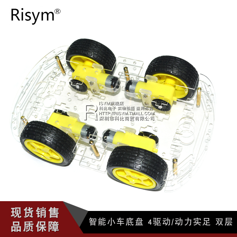 Risym smart car chassis/4wd/four wheel drive double plate 4 motor tracking/avoidance diy kit
