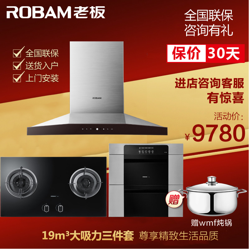 Robam/boss 62e8 + 9b17 + 707 package european gas stove smoke stoves eliminate suits hoods