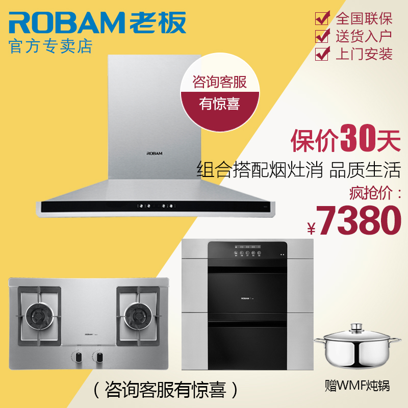 Robam/boss 62x2 + 707 + 58g3 continental suction hoods smoke stoves eliminate parure Meals free shipping