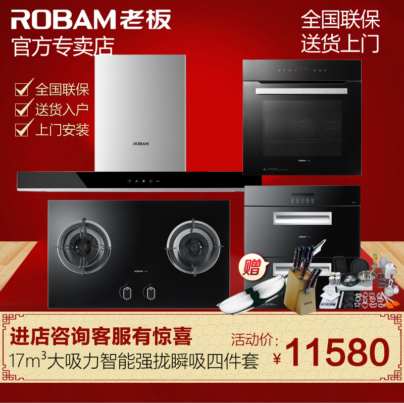 Robam/boss 65x6 + 9b17 + 717 + r030 fashion touch large suction hood kitchen smoke suit