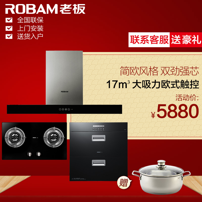 Robam/boss 8307 + 30b3 + 757 top suction hoods gas stove disinfection cabinet package kit Shipping