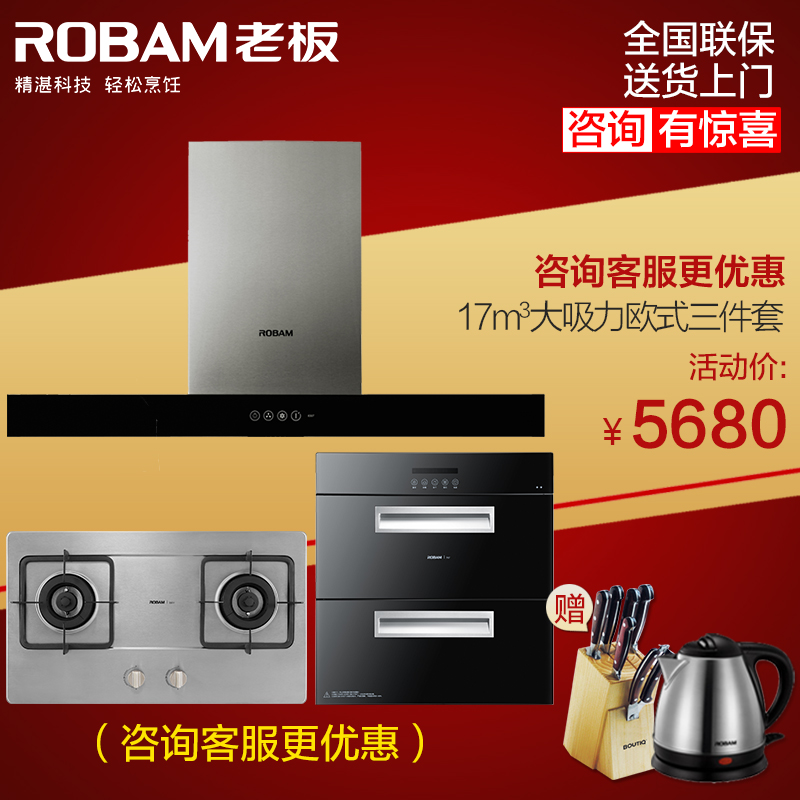 Robam/boss 8307 + 33g1 + 717 top suction hoods gas stove disinfection cabinet package kit Shipping