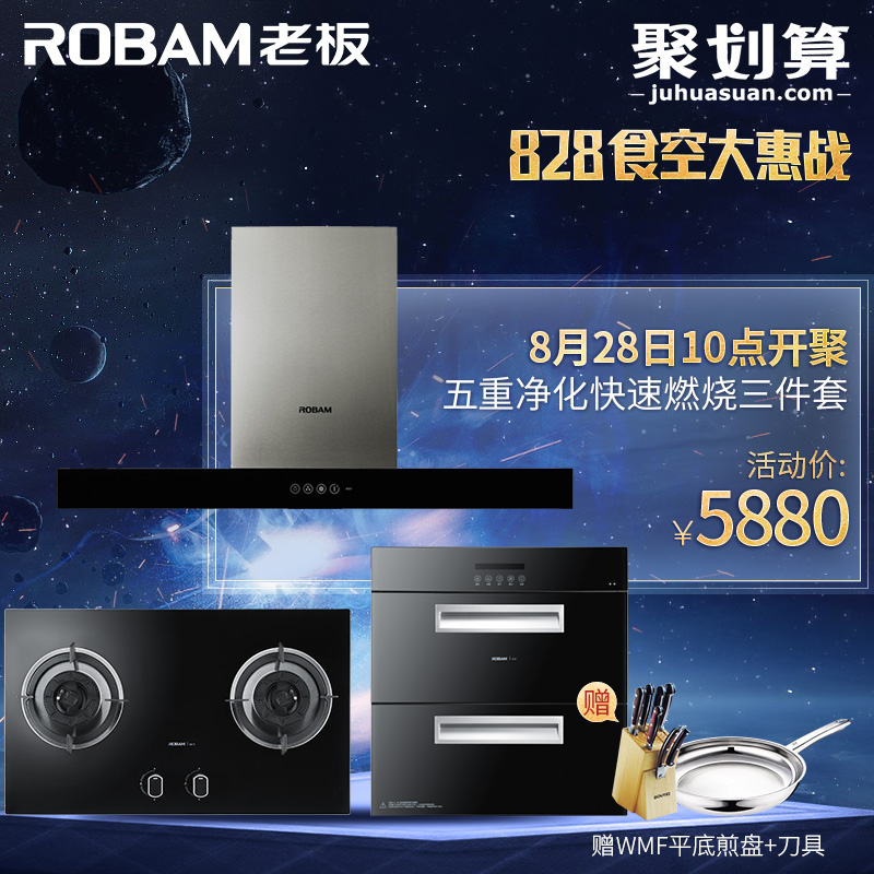 Robam/boss 8307 + 9b17 + 717 large suction hoods gas stove disinfection cabinet kitchen smoke suit