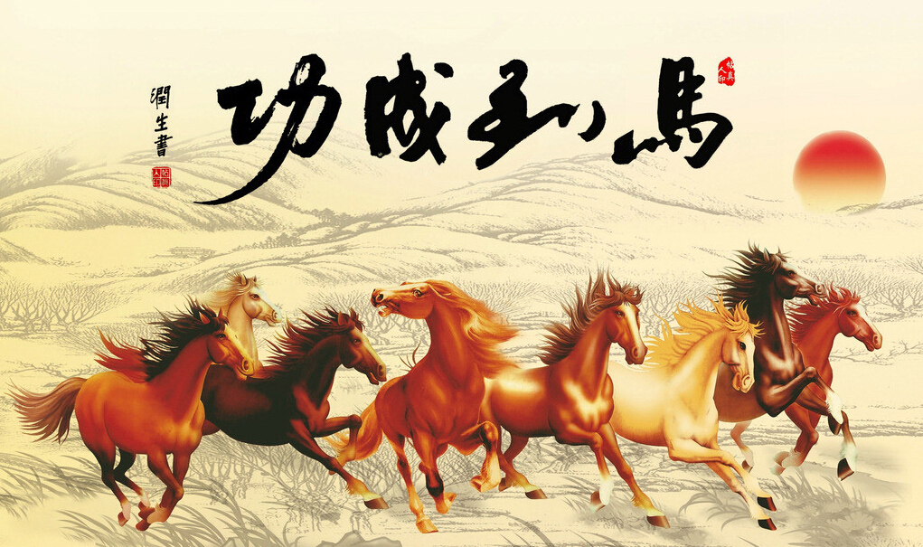 [Robinson] adult art wooden jigsaw puzzle 1000 500 china wind eight horses success to the rising sun