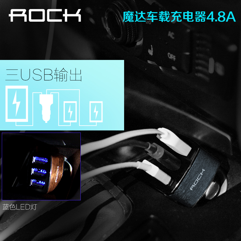 Rock smart chip three usb car charger dragged three car charger mobile phone car charger fast charge