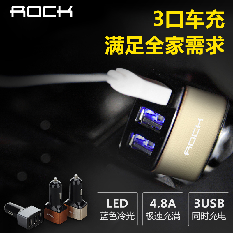 Rock three usb car charger car charger car charger iphone android phones universal car charger delayed three