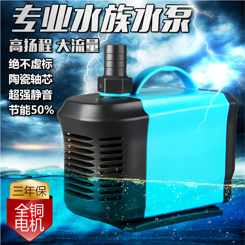 Rockery fish tank filter pump submersible pump mute circulating pump aquarium fish tank pump small aquarium pump water pump water pump change
