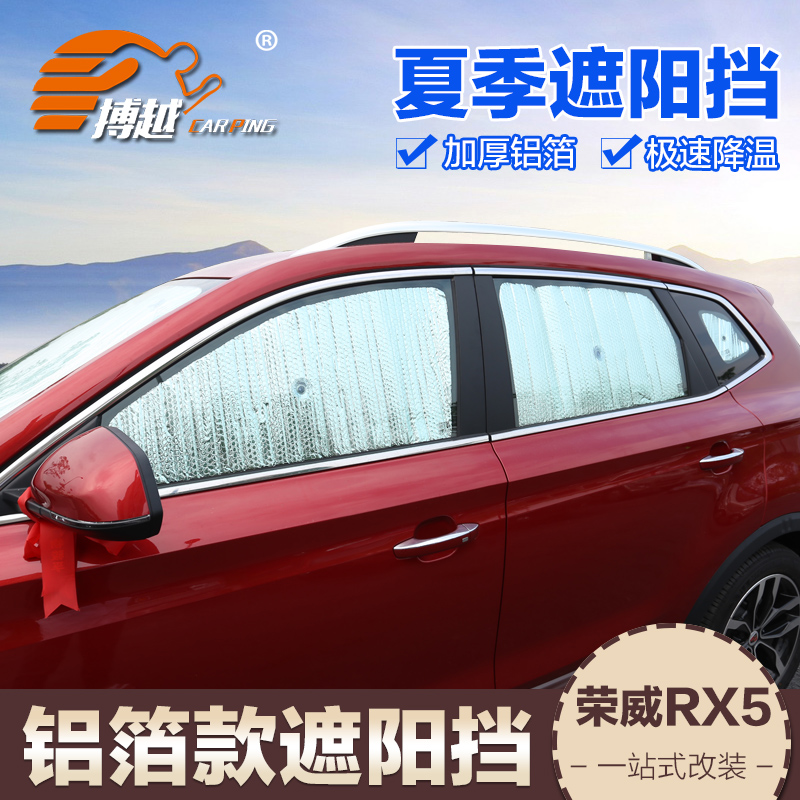 Roewe rx5 front window sun shade sun gear car special car sun shade sun block insulation rx5