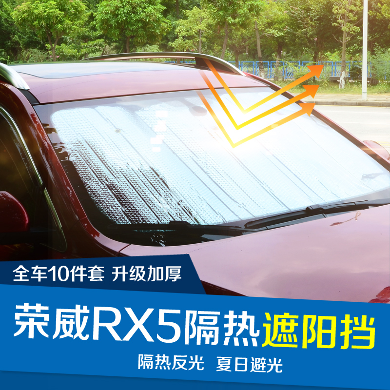 Roewe rx5 front window sun shade sun insulation block sun gear rx5 dedicated sunroof sun shade