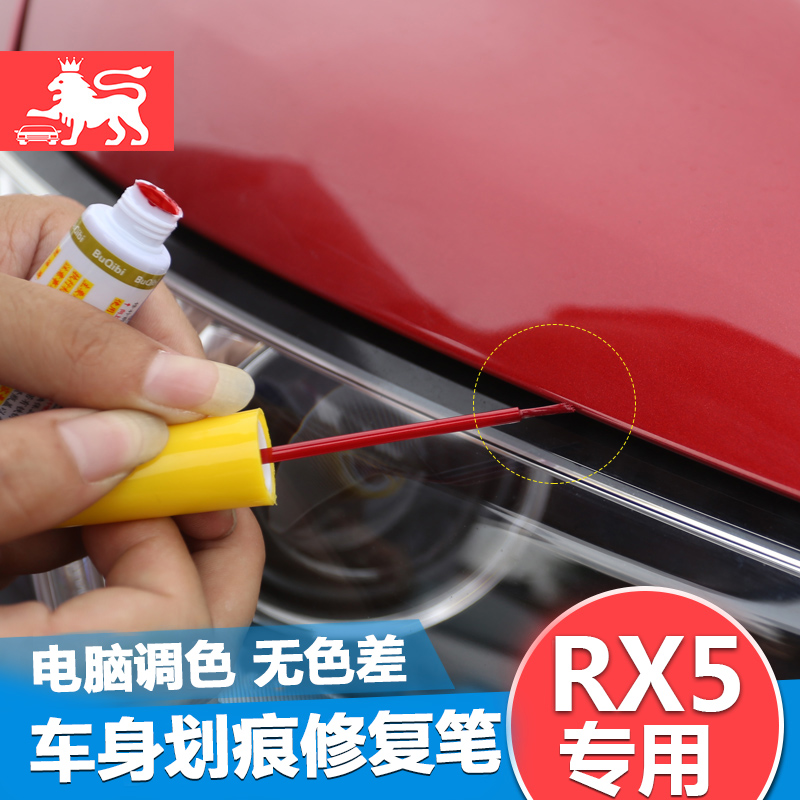 Roewe rx5 rx5 car scratches up paint pen up painting dedicated scratch repair pen red blue brown black and white silver