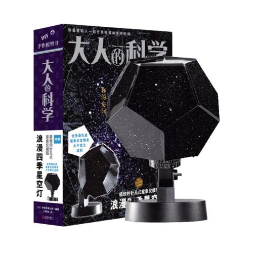 Romantic seasons star light (attached to the japanese original model kit)/japan gakken adult science teaching