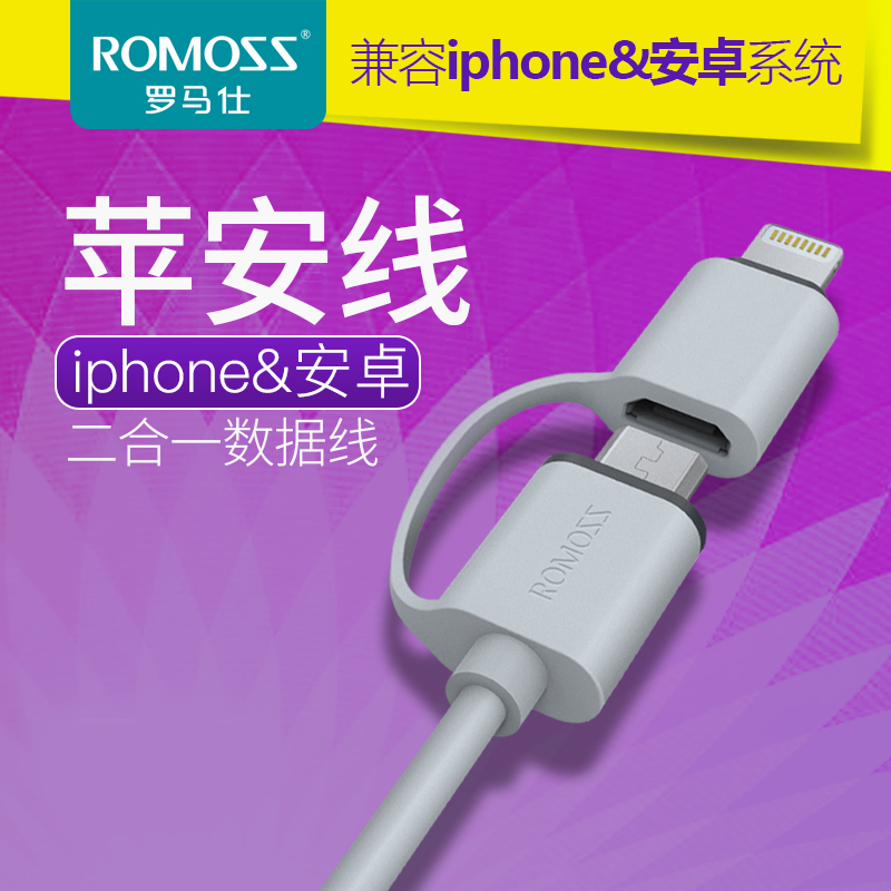 Romoss luoma shi data lines a drag two apply to apple android phones universal charging cable combo