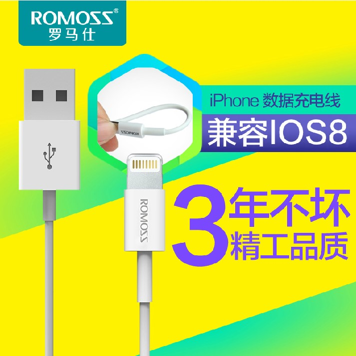 Romoss/luoma shi mobile phone charging cable is suitable iphone5s/6 ipad4 common data lines