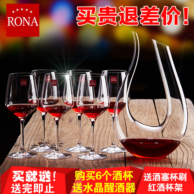 Rona czech import unleaded crystal wine glass of red wine goblet suit harp decanters wine