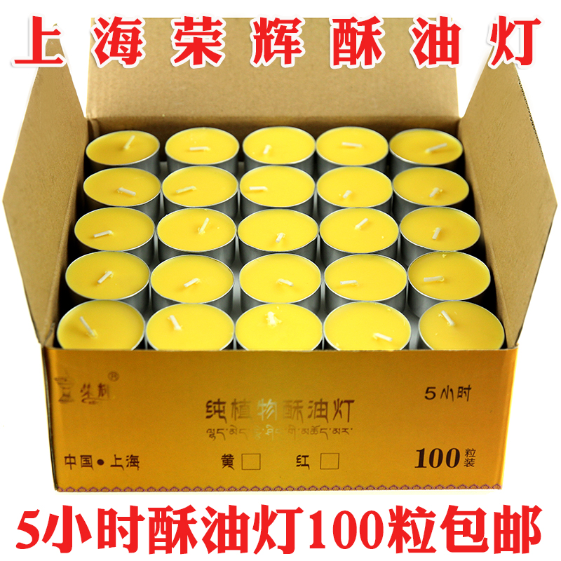 Ronghui butter lamps 5 hours 100 butter lamps smokeless candles for light fodeng shipping