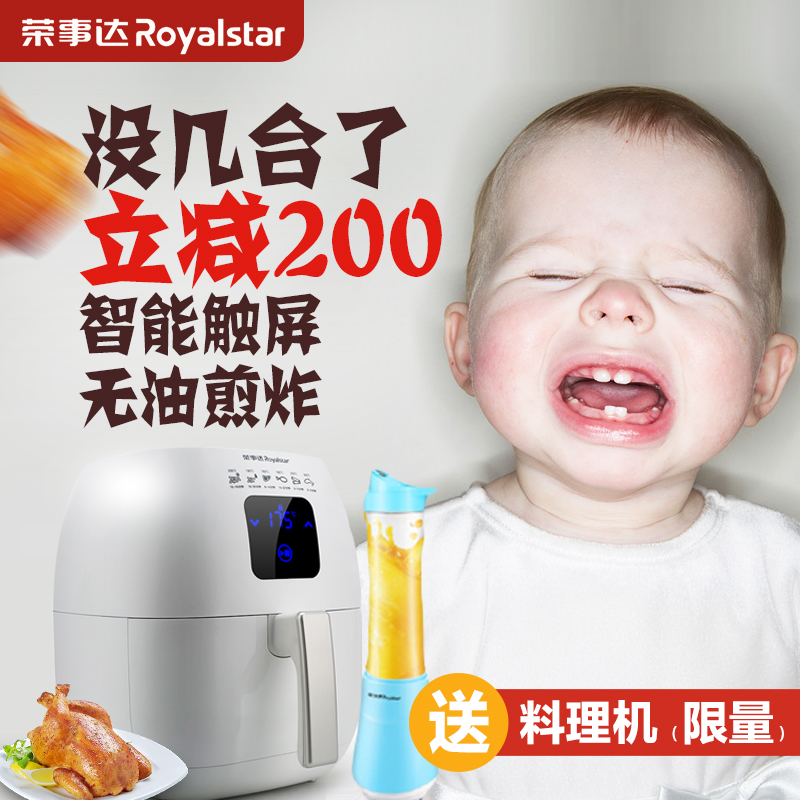 Rongshida household air fryer without oil capacity intelligent home fryer oil RS-AF62L