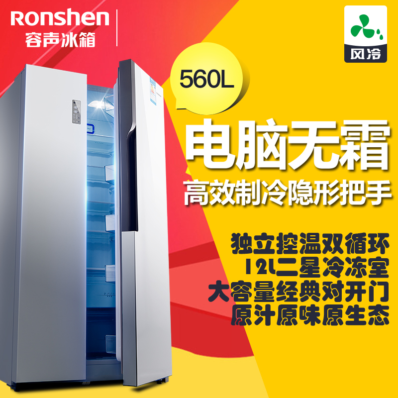 Ronshen/rongsheng BCD-560WD12HY home on the refrigerator door white smart air cooled frostless