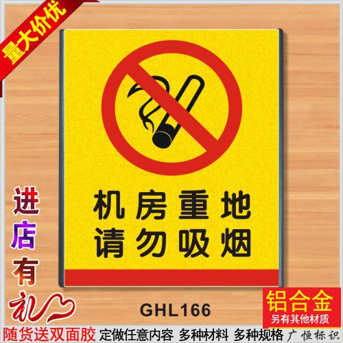 Room powerhouse no smoking signage aluminum foil signage signs tips customized cards