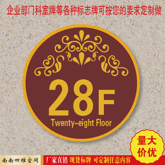 Round upscale hotels floors index card brand organic brand acrylic floor floor number signs provide customized
