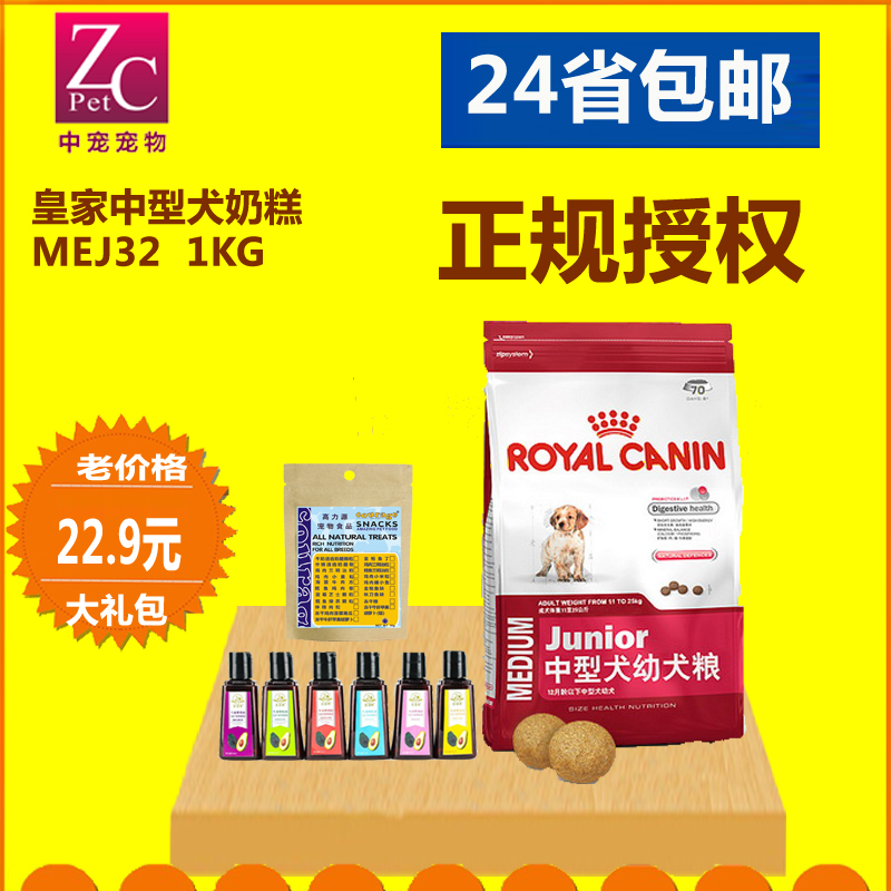 Royal canin dog food dog food staples mall genuine mej32/medium-sized dog puppy dog food 4KG guangdong province shipping
