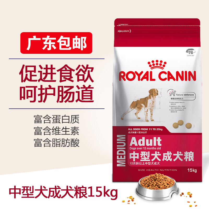 Royal canine adult dog food medium dogs canine adult dog food samoyed husky adult dog food staple food 15 kg guangdong shipping