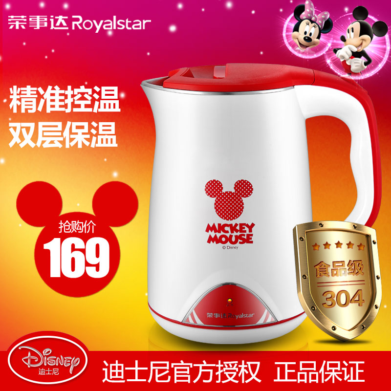 Royalstar/rongshida RSD-520 electric kettle stainless steel double insulation kettle electric kettle 1.5l