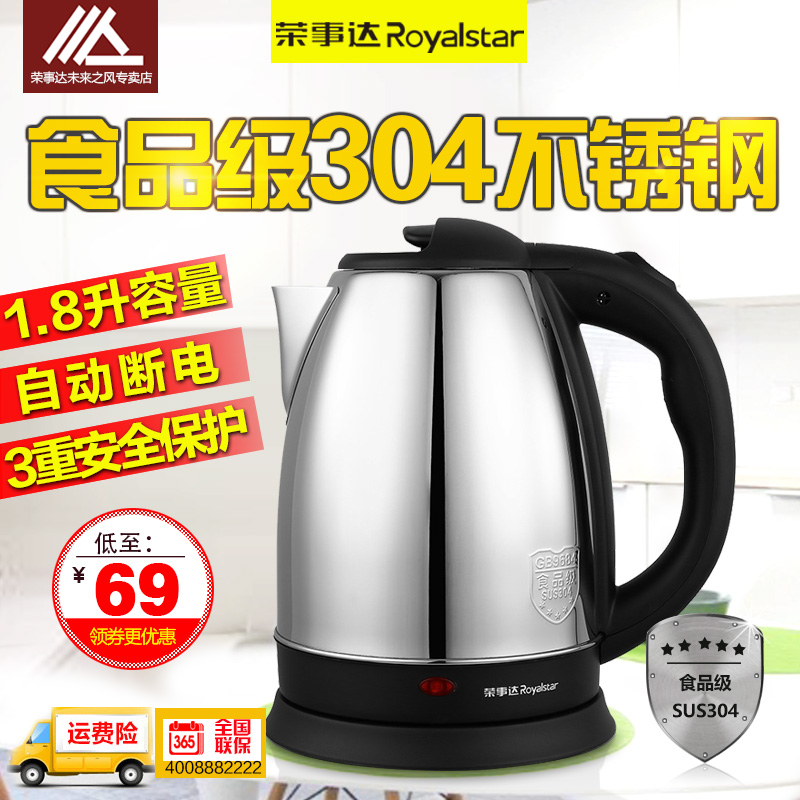 Royalstar/rongshida RSD-8057 304 stainless steel household electric kettle off automatically kettle